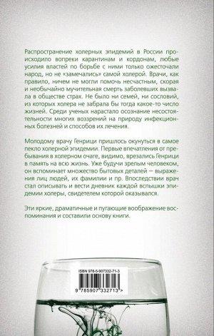 Генрици А.А. Холера в России. Воспоминания очевидца