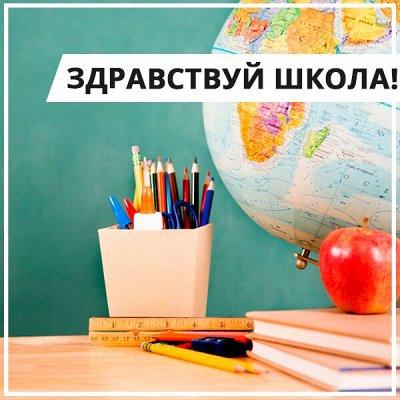 EuroДом - Все в одном! — Здравствуй школа! — Книги и канцтовары