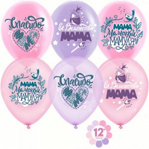 Воздушный шар латексный с рисунком 12''/30 см любимая мамочка ассорти, кристалл 2 ст