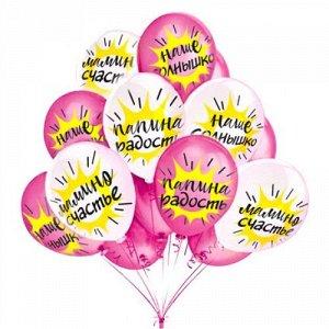 """Воздушный шар латексный с рисунком 12""""стандарт (пастель) ассорти """"хвалебные для дочки"""""""