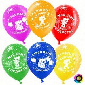 """Воздушный шар латексный с рисунком 12''/30 см """"любимый сыночек"""" ассорти"""