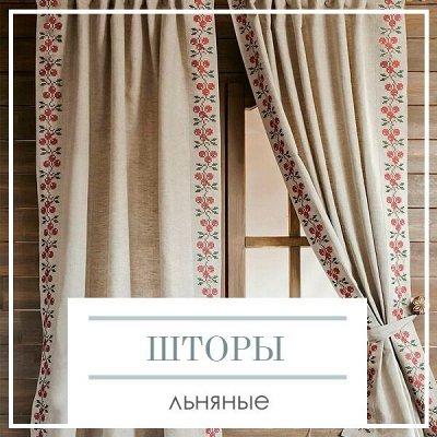 Летняя Распродажа Домашнего Текстиля! 🔴Ликвидация!🔴 — Необычайно красивые льняные шторы! — Освежители воздуха