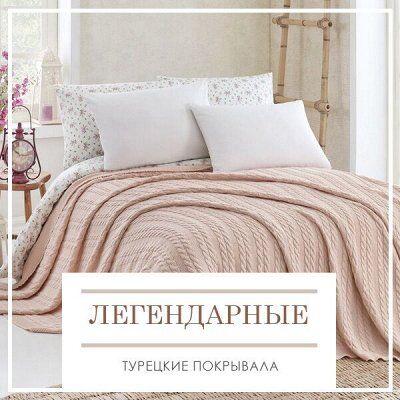 Домашний Текстиль!🔴Новинка🔴Цветовые решения для интерьера! — Легендарные Турецкие Покрывала — Пледы и покрывала