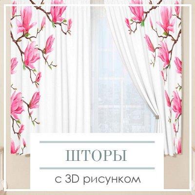 Летняя Распродажа Домашнего Текстиля! 🔴Ликвидация!🔴 — Шторы для кухни с 3D рисунком — Ароматизаторы
