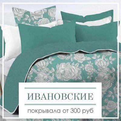 Ликвидация склада ДОМАШНЕГО ТЕКСТИЛЯ! Скидки до 69%! 🔴 — Красивые Ивановские Покрывала от 300 руб — Покрывала