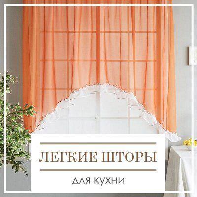 Акция на ДОМАШНИЙ ТЕКСТИЛЬ! Выгодно! Экономия до 74% 🔴 — Легкие шторы для кухни — Текстиль