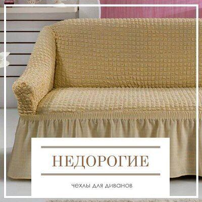 Ликвидация склада ДОМАШНЕГО ТЕКСТИЛЯ! Скидки до 69%! 🔴 — Недорогие чехлы для дивана — Чехлы для диванов