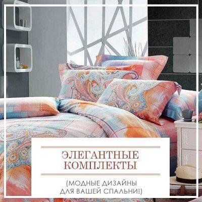 Ликвидация склада ДОМАШНЕГО ТЕКСТИЛЯ! Скидки до 69%! 🔴 — Элегантные Комплекты (Модные дизайны для вашей спальни!) — Постельное белье