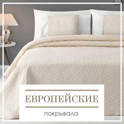 Домашний Текстиль!🔴Новинка🔴Цветовые решения для интерьера! — Европейские покрывала — Праздники
