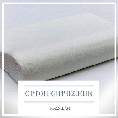 Ликвидация склада ДОМАШНЕГО ТЕКСТИЛЯ! Скидки до 69%! 🔴 — Ортопедические Подушки — Ортопедические подушки