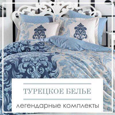 Ликвидация склада ДОМАШНЕГО ТЕКСТИЛЯ! Скидки до 69%! 🔴 — Легендарное Турецкое Белье. 2 спальные и евро комплекты — Постельное белье