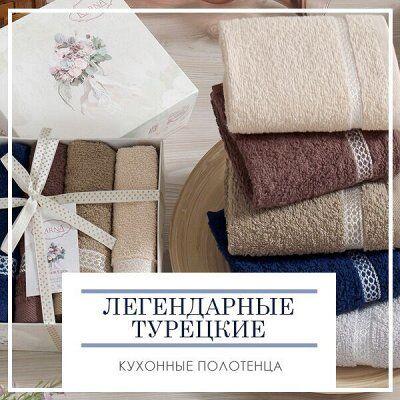 Акция на ДОМАШНИЙ ТЕКСТИЛЬ! Выгодно! Экономия до 74% 🔴 — Легендарные Турецкие Кухонные Полотенца — Кухонные полотенца