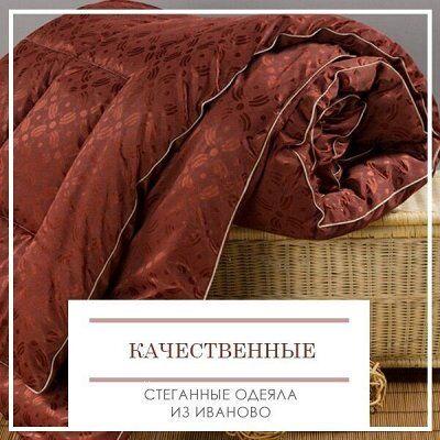 Ликвидация склада ДОМАШНЕГО ТЕКСТИЛЯ! Скидки до 69%! 🔴 — Качественные Стеганные Одеяла из Иваново! — Одеяла