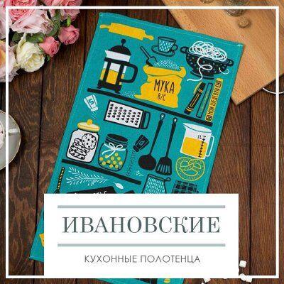 Акция на ДОМАШНИЙ ТЕКСТИЛЬ! Выгодно! Экономия до 74% 🔴 — Ивановские кухонные полотенца — Кухонные полотенца