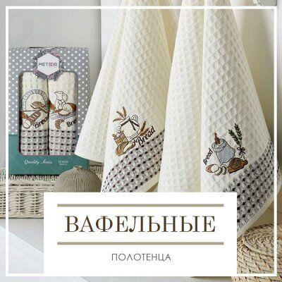Домашний Текстиль!🔴Новинка🔴Цветовые решения для интерьера! — Вафельные Полотенца — Посуда