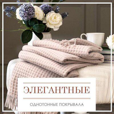 Домашний Текстиль!🔴Новинка🔴Цветовые решения для интерьера! — Элегантные Однотонные Покрывала — Пледы и покрывала