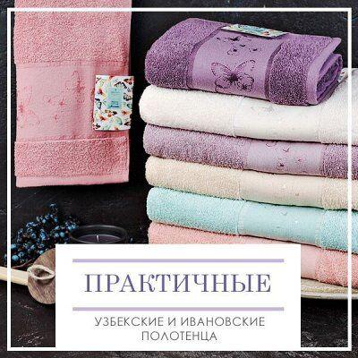 Окунитесь в тепло ДОМАШНЕГО ТЕКСТИЛЯ! Sale до 76%! 🔴 — Практичные Узбекские и Ивановские Полотенца — Текстиль