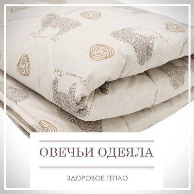 Ликвидация склада ДОМАШНЕГО ТЕКСТИЛЯ! Скидки до 69%! 🔴 — Овечьи Одеяла. Здоровое Тепло — Одеяла