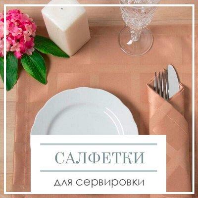 Акция на ДОМАШНИЙ ТЕКСТИЛЬ! Выгодно! Экономия до 74% 🔴 — Салфетки для Сервировки Высочайшего Качества! — Салфетки для сервировки