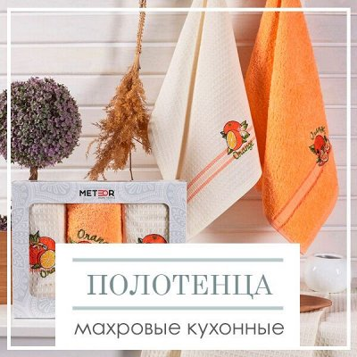 Акция на ДОМАШНИЙ ТЕКСТИЛЬ! Выгодно! Экономия до 74% 🔴 — Махровые Кухонные Полотенца — Кухонные полотенца