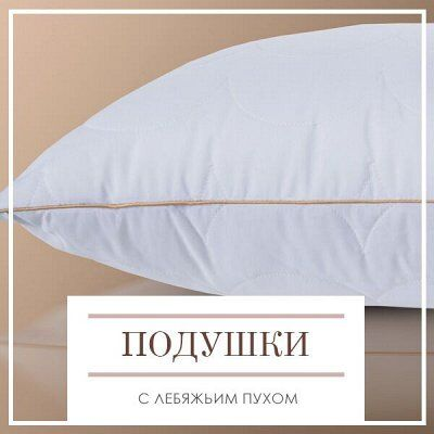 Ликвидация склада ДОМАШНЕГО ТЕКСТИЛЯ! Скидки до 69%! 🔴 — Подушки с Лебяжьим Пухом — Подушки