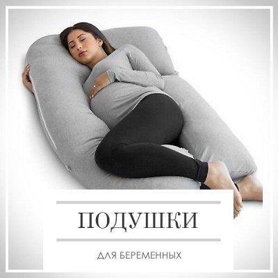 Ликвидация склада ДОМАШНЕГО ТЕКСТИЛЯ! Скидки до 69%! 🔴 — Подушки для Беременных — Ортопедические подушки