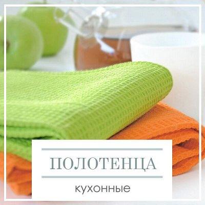 Ликвидация склада ДОМАШНЕГО ТЕКСТИЛЯ! Скидки до 69%! 🔴 — Кухонные Полотенца Высшего Качества — Кухонные полотенца