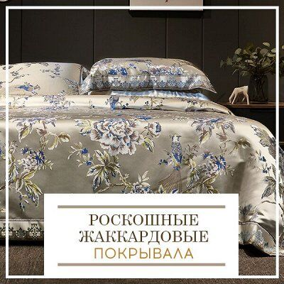 Домашний Текстиль!🔴Новинка🔴Цветовые решения для интерьера! — Роскошные Жаккардовые Покрывала — Детская