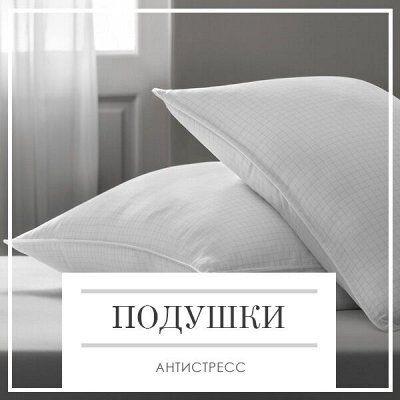 Ликвидация склада ДОМАШНЕГО ТЕКСТИЛЯ! Скидки до 69%! 🔴 — Подушки-антистресс — Подушки