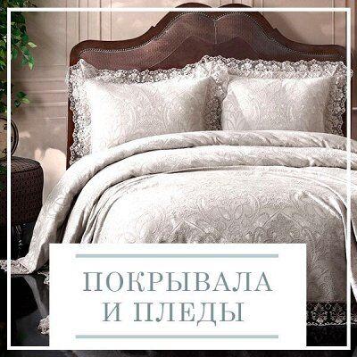Домашний Текстиль!🔴Новинка🔴Цветовые решения для интерьера! — Легендарные бренды Покрывал — Пледы и покрывала