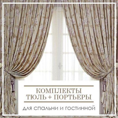 Ликвидация склада ДОМАШНЕГО ТЕКСТИЛЯ! Скидки до 69%! 🔴 — Комплекты Тюль + Портьеры для спальни и гостиной — Шторы
