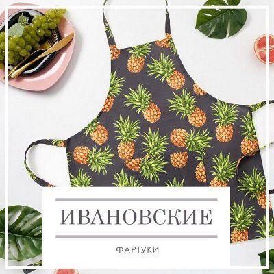 Акция на ДОМАШНИЙ ТЕКСТИЛЬ! Выгодно! Экономия до 74% 🔴 — Ивановские фартуки — Фартуки