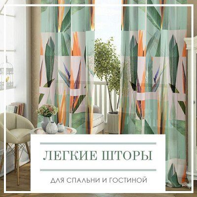 Домашний Текстиль!🔴Новинка🔴Цветовые решения для интерьера! — Легкие шторы для спальни и гостиной — Шторы, тюль и жалюзи