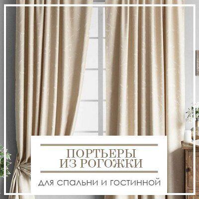 Окунитесь в тепло ДОМАШНЕГО ТЕКСТИЛЯ! Sale до 76%! 🔴 — Портьеры из рогожки для спальни и гостиной — Текстиль