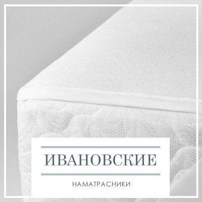 Ликвидация склада ДОМАШНЕГО ТЕКСТИЛЯ! Скидки до 69%! 🔴 — Ивановские Наматрасники — Наматрасники
