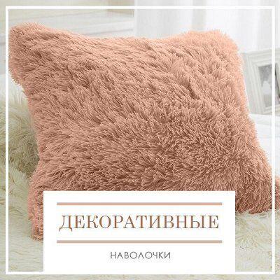 Ликвидация склада ДОМАШНЕГО ТЕКСТИЛЯ! Скидки до 69%! 🔴 — Декоративные наволочки — Декоративные подушки