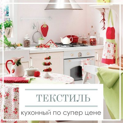Окунитесь в тепло ДОМАШНЕГО ТЕКСТИЛЯ! Sale до 76%! 🔴 — Сказочная Цена на Кухонный Текстиль! — Текстиль