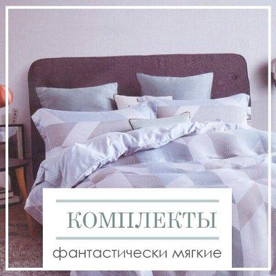 Распродажа ДОМАШНЕГО ТЕКСТИЛЯ! Акция! Скидки до 69%!🔴 — Фантастически Мягкое постельное бельё! — Постельное белье