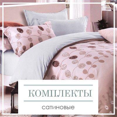 Ликвидация склада ДОМАШНЕГО ТЕКСТИЛЯ! Скидки до 69%! 🔴 — Распродажа Сатиновых постельных Комплектов! — Постельное белье