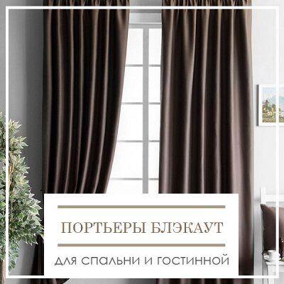 Акция на ДОМАШНИЙ ТЕКСТИЛЬ! Выгодно! Экономия до 74% 🔴 — Портьеры БЛЭКАУТ для спальни и гостиной — Текстиль