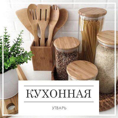 Акция на ДОМАШНИЙ ТЕКСТИЛЬ! Выгодно! Экономия до 74% 🔴 — Кухонная утварь — Посуда