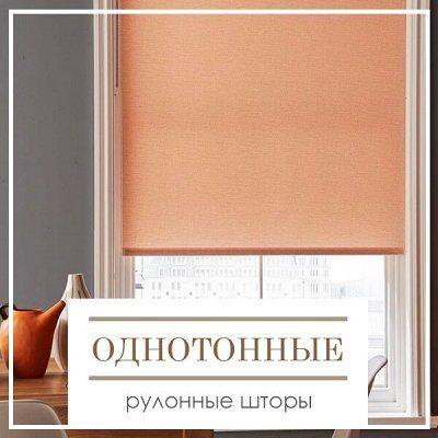 Окунитесь в тепло ДОМАШНЕГО ТЕКСТИЛЯ! Sale до 76%! 🔴 — Однотонные рулонные шторы — Текстиль