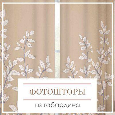 Домашний Текстиль!🔴Новинка🔴Цветовые решения для интерьера! — Фотошторы из габардина — Интерьер и декор