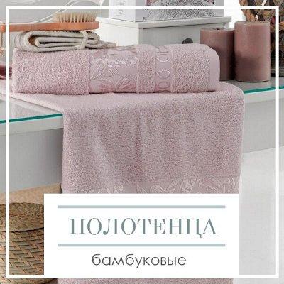 Новинки Домашнего Текстиля! Огромный Ассортимент🔴От 39 р.🔴 — Бамбуковые полотенца! Мягкие и приятные! — Постельное белье