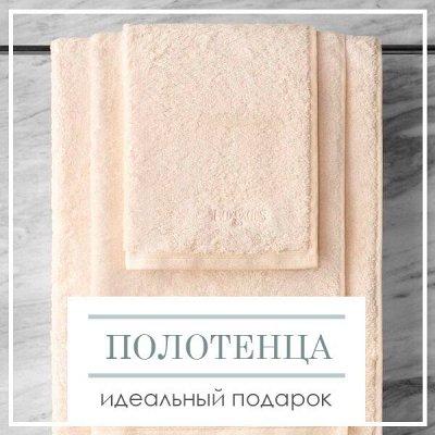 Домашний Текстиль!🔴Новинка🔴Цветовые решения для интерьера! — Полотенца высочайшего качества! Идеальный подарок! — Ванная