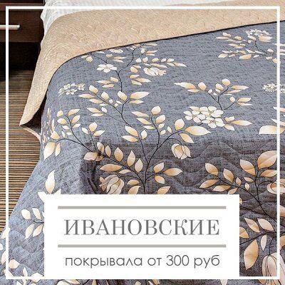 Осенний ценопад! Скидки на ДОМАШНИЙ ТЕКСТИЛЬ до 71% 🔴 — Красивые Ивановские Покрывала от 300 руб — Пледы и покрывала