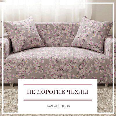 Распродажа ДОМАШНЕГО ТЕКСТИЛЯ! Акция! Скидки до 69%!🔴 — Недорогие чехлы для дивана — Чехлы для мебели