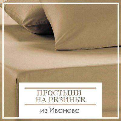 Новинки Домашнего Текстиля! Огромный Ассортимент🔴От 39 р.🔴 — Недорогие простыни на резинке из Иваново! — По поводу