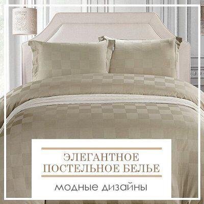 Осенний ценопад! Скидки на ДОМАШНИЙ ТЕКСТИЛЬ до 71% 🔴 — Элегантные Комплекты (Модные дизайны для вашей спальни!) — Постельное белье