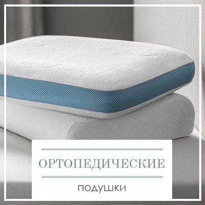 Новинки Домашнего Текстиля! Огромный Ассортимент🔴От 39 р.🔴 — Ортопедические Подушки — Наборы
